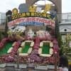 100周年を迎えた天王寺動物園へ子どもと一緒に行ってきました