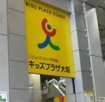 キッズプラザ大阪へ子どもと一緒に遊びに行ってきました
